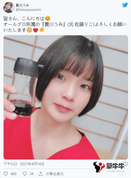 【蜗牛棋牌】2019年销售冠军转生!夏川うみ再出发!