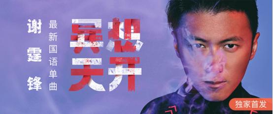 【蜗牛棋牌】谢霆锋2018新歌《异想天开》酷我首发
