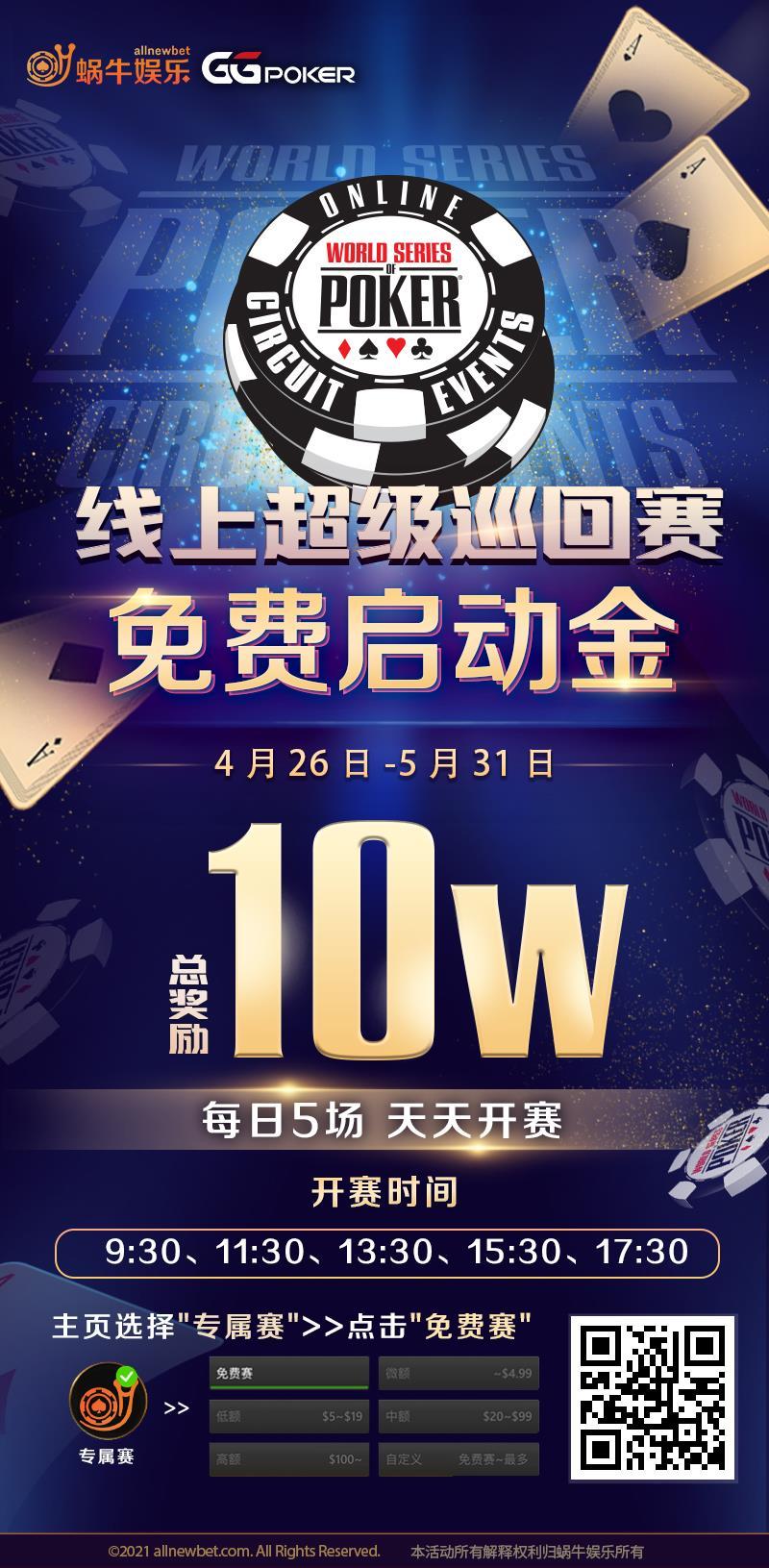 蜗牛扑克WSOP线上超级巡回赛每日5000元免费启动金