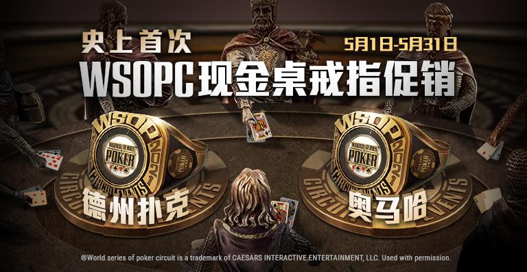 蜗牛扑克史上首次WSOPC现金桌戒指促销