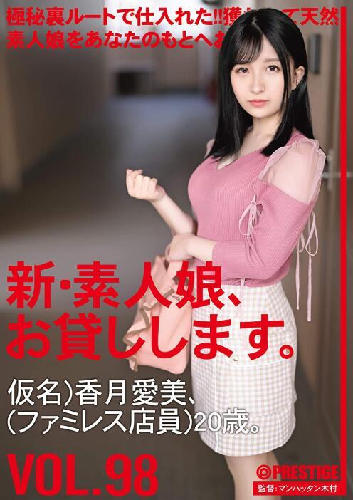 【蜗牛棋牌】香月爱美(Kazuki-Aimi)出道作品CHN-201介绍及封面预览