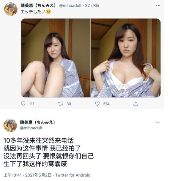 【蜗牛棋牌】陈美恵拍片曝光!妈妈后悔生下她!
