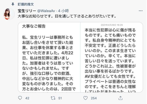 【蜗牛棋牌】约会惨遭性侵害!宝生莉莉(宝生リリ)宣布休业!