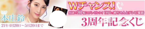 【蜗牛棋牌】本庄铃(Honjo-Suzu)三周年纪念作品STARS-372介绍及美照鉴赏