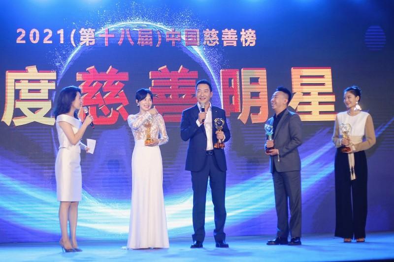 """【蜗牛棋牌】郝平荣获2021中国慈善榜""""年度慈善明星""""称号"""