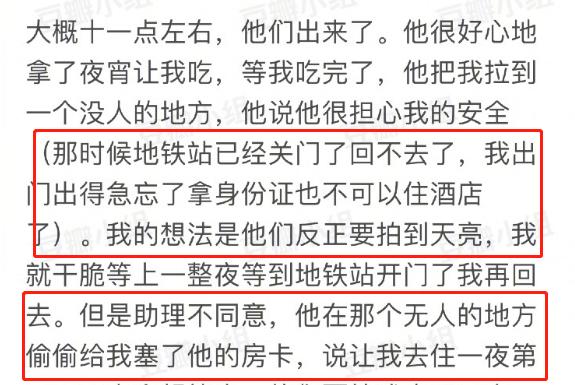 【蜗牛棋牌】曝刘烨助理性骚扰18岁女粉丝 刘烨工作室发声明