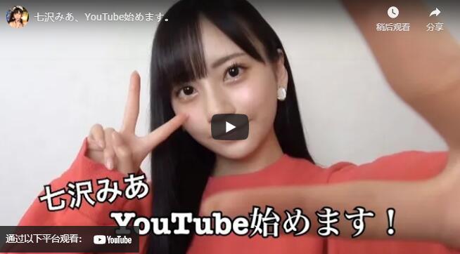 【蜗牛棋牌】美少女七泽米亚(七沢みあ)开设YouTube频道了!