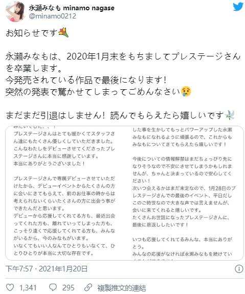 【蜗牛棋牌】永濑美奈萌(永瀬みなも)蚊香社重要战力突发二月脱离专属毕业!