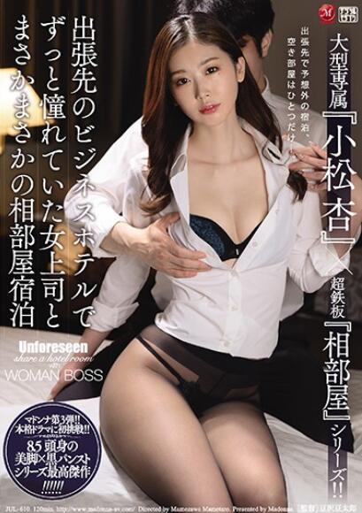 【蜗牛棋牌】小松杏(Komatsu-An)专属第三弹作品JUL-610介绍及封面预览