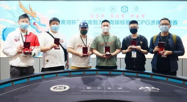 【蜗牛棋牌】2021CPG济南站|PlusEV-COP战队获得团队赛冠军