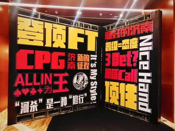 【蜗牛棋牌】2021CPG济南站  主赛B组现场火爆 何鸣领跑全场!