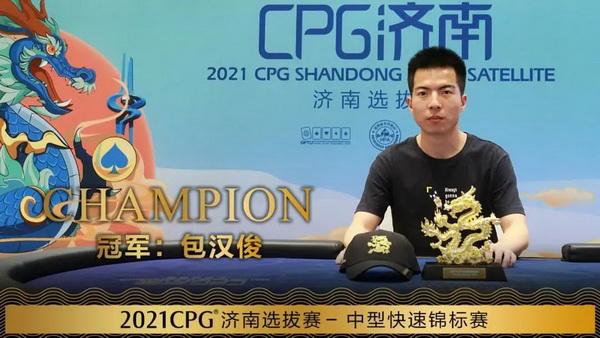 【蜗牛棋牌】2021CPG济南站 | 主赛总人数1276,350位选手成功进入复赛