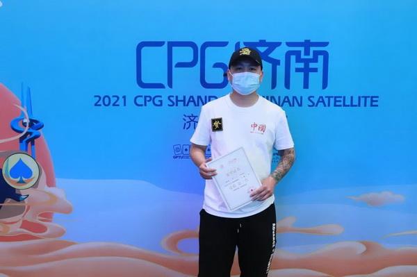 【蜗牛棋牌】德州扑克专访CPG新科冠军——王子豪!