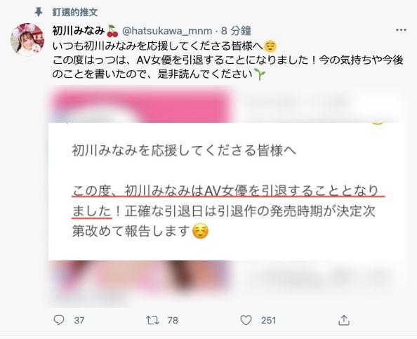【蜗牛棋牌】6月爆量发片、初川みなみ揭晓原因了!