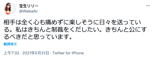 【蜗牛棋牌】惊!宝生リリー流产!