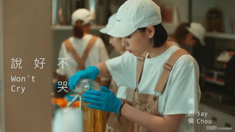 【蜗牛棋牌】周董新歌《说好不哭》高清MV/无损mp3下载