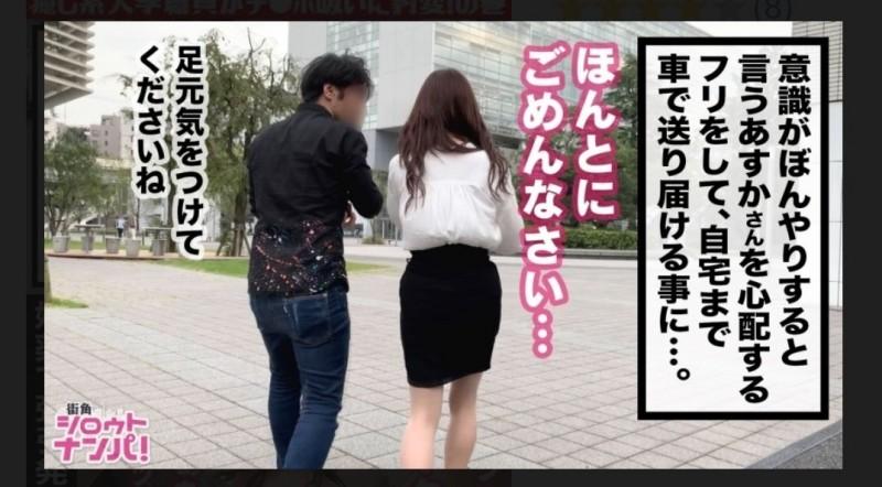【蜗牛棋牌】片商下药带走女职员拍片?明治大学怒了!