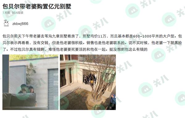 【蜗牛棋牌】包贝尔跟包文婧看北京郊区亿元豪宅!