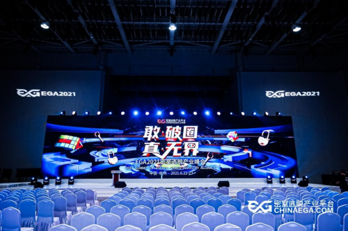 """【蜗牛棋牌】""""敢破圈,真无界""""——EGA 2021 密室逃脱产业峰会在杭成功举行"""