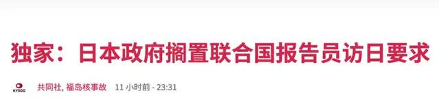 【蜗牛棋牌】联合国专员三次要求调查福岛,日本置之不理