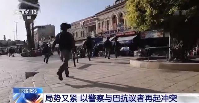 【蜗牛棋牌】局势又紧!以色列警察与巴勒斯坦抗议者再起冲突