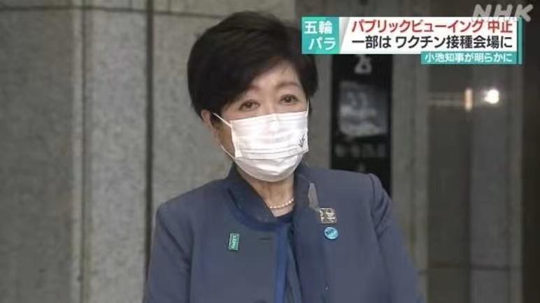 【蜗牛棋牌】东京奥运会取消所有公众观赛活动