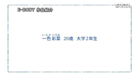 【蜗牛棋牌】一色彩菜(Isshiki-Iroha)EBOD-840:欧美规格身材号称E-Body最美女艺人出道!
