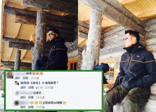 """【蜗牛棋牌】谢霆锋纠正女粉丝:谁是""""峰""""哥"""