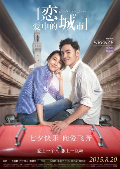 【蜗牛棋牌】《恋爱中的城市》今日公映 情侣携手共度浪漫七夕