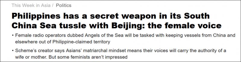 """【蜗牛棋牌】为驱赶外国船只,菲律宾要用这件""""秘密武器"""""""