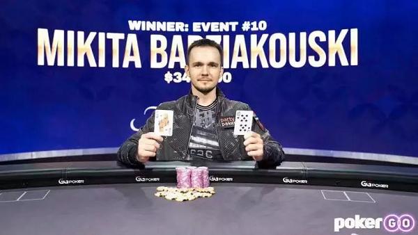 【蜗牛棋牌】Mikita Badziakouski赢得扑克大师赛赛事#10冠军!
