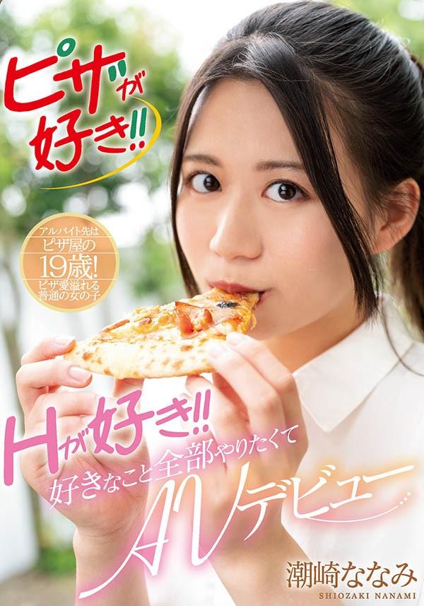 【蜗牛棋牌】爱吃Pizza更爱打炮!新一代骑乘位教科书!潮崎ななみ第二片就中出! …