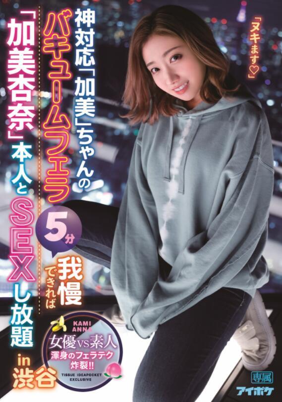 【蜗牛棋牌】加美杏奈(Kami-Anna)新作品介绍涩谷路人搭讪感谢祭企划