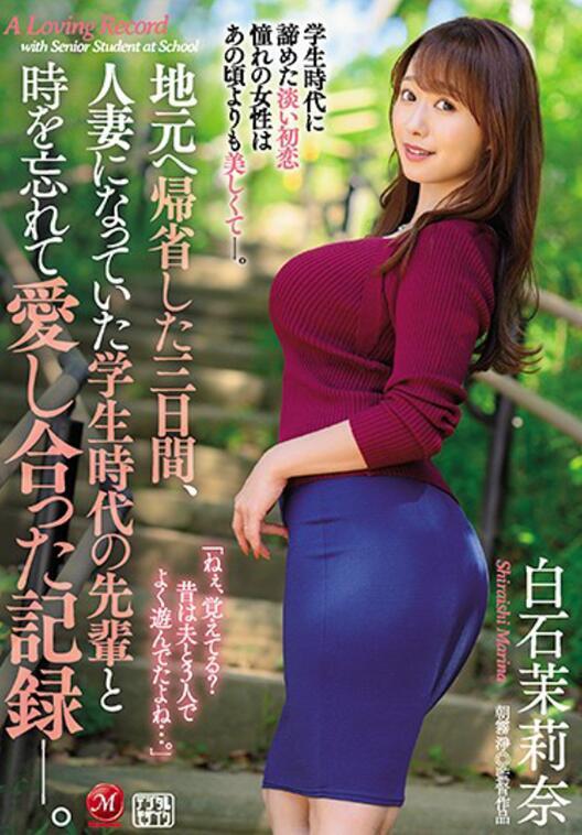 【蜗牛棋牌】白石茉莉奈最新作品JUL-507:回家遇上初恋学姐的三天为爱鼓掌之旅!